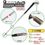 次世代ゴルフ練習器具【イメージシャフト】