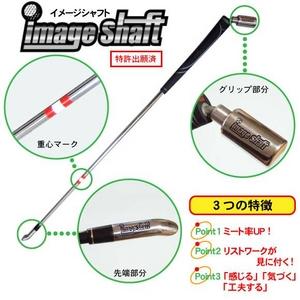 ゴルフ練習器具イメージシャフト