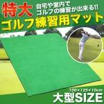 特大 ゴルフ練習用マット 打席 スイングマット ショット用スタンスマット