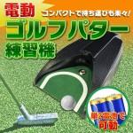 電動ゴルフカップ