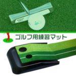 ゴルフ練習用マット/パット練習用マット